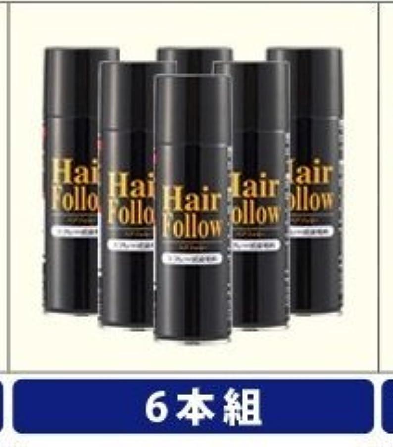 息苦しい確認してください応じるNEW ヘアフォロー スプレー ブラック スプレー式染毛料 自然に薄毛をボリュームアップ!薄毛隠し かつら (6本)