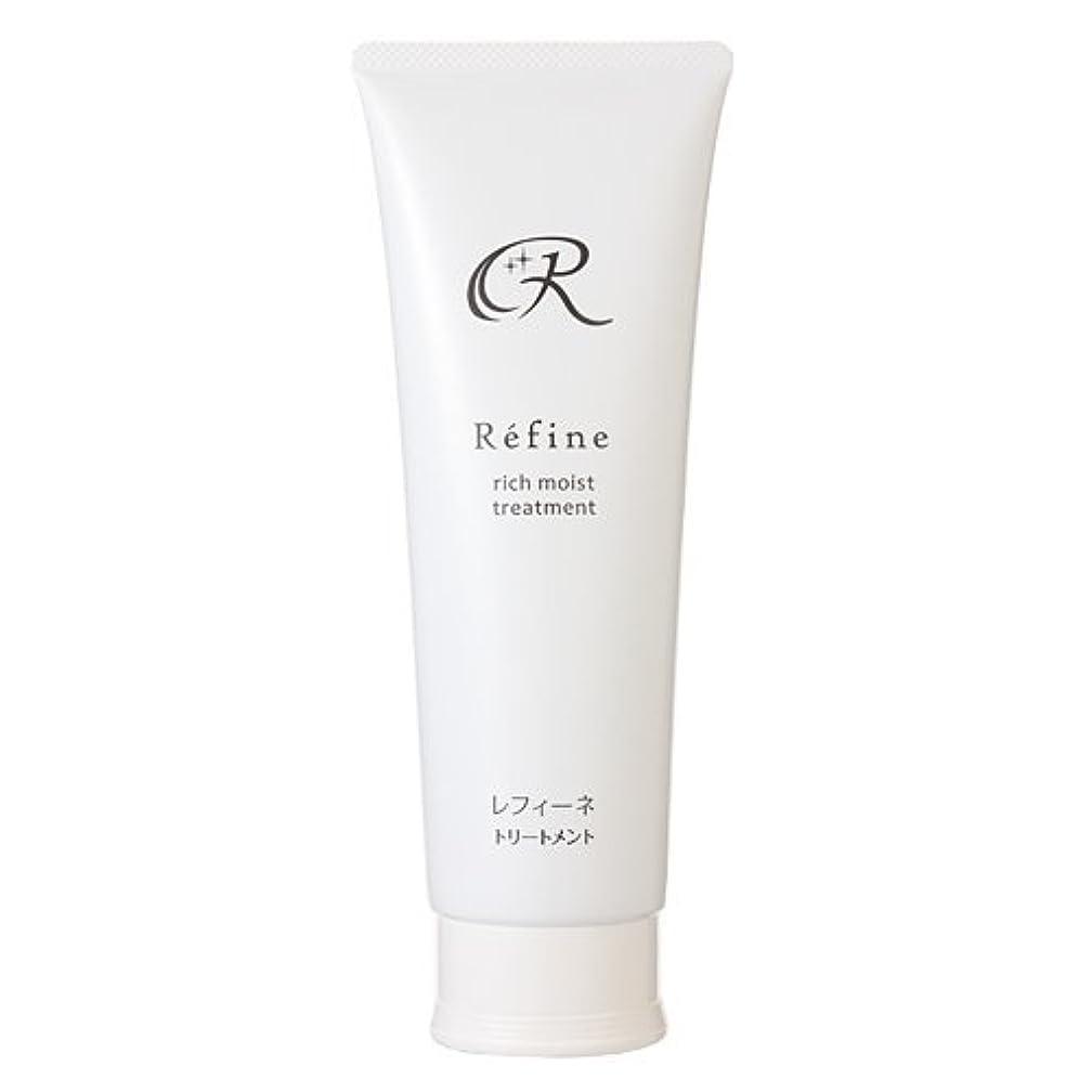 保持正確に伝染病レフィーネトリートメント(250g) ローズの香り