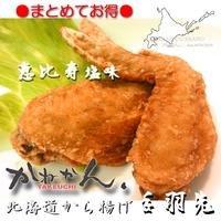 【まとめてお得】北海道の鶏のから揚げ 手羽先 恵比寿塩ザンギ味 5本入り×5個