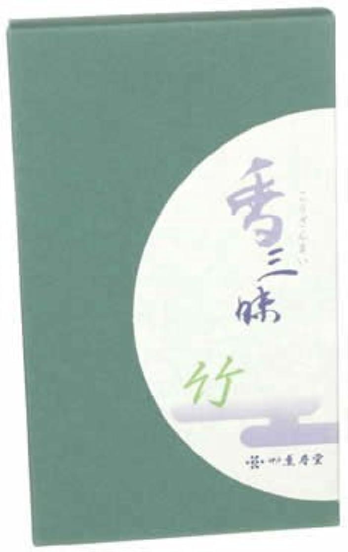 内陸どっちなぞらえる香三昧 竹