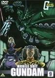 機動戦士ガンダム 第9巻 [DVD]