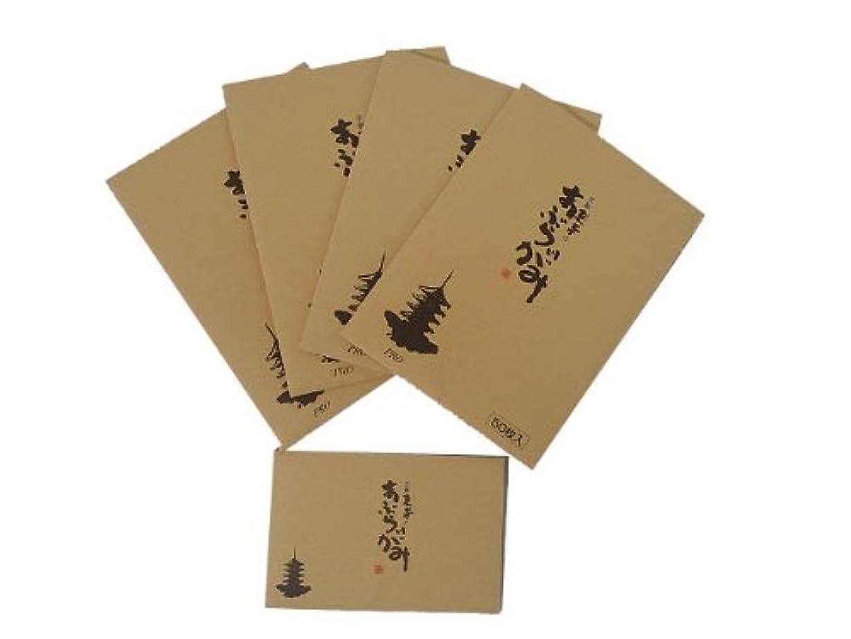 どういたしまして葉っぱ大破京都東寺のあぶらとりがみ大判サイズサービスセット