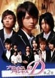 プリンセス・プリンセスD Vol.2 [DVD]