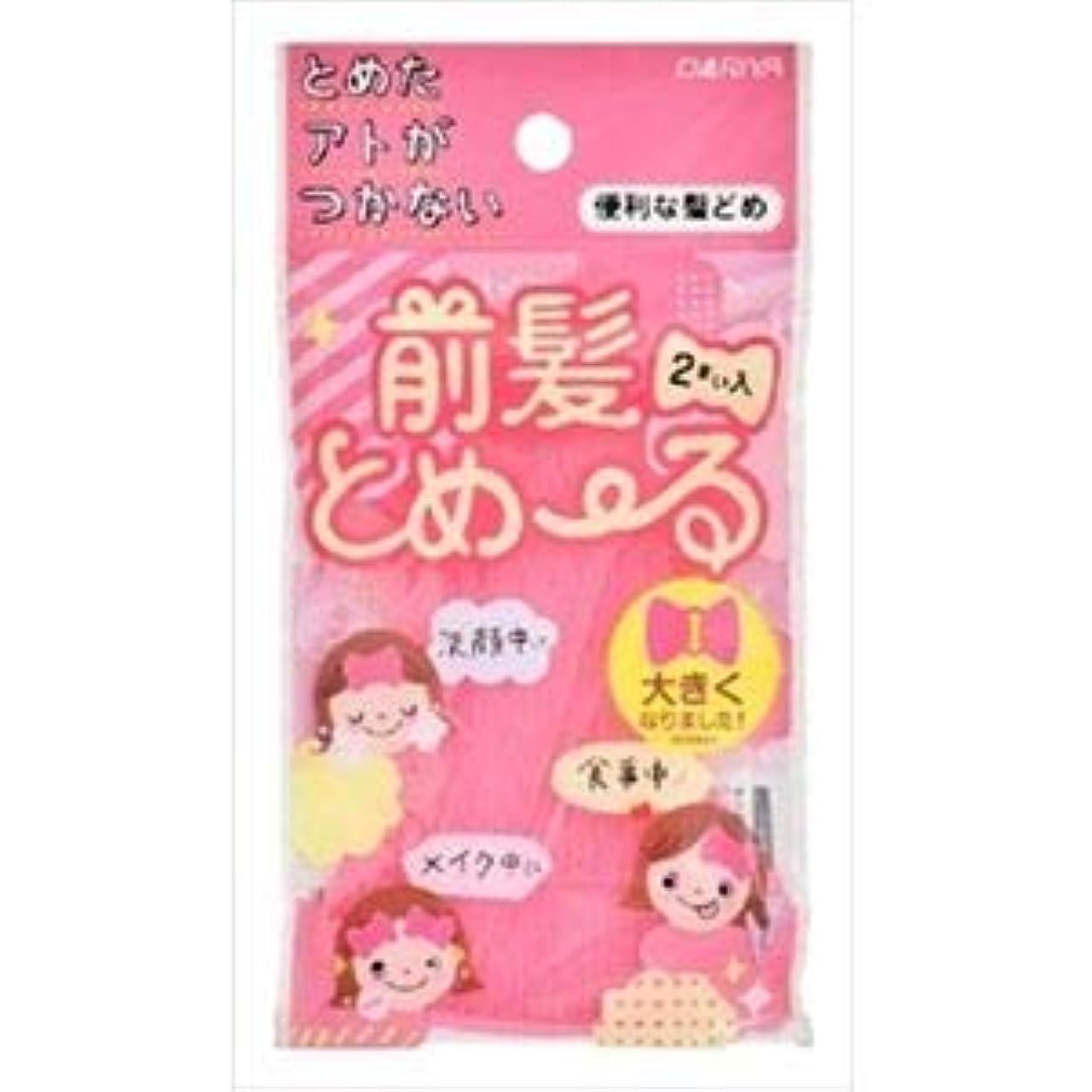 思いやり女性入場(まとめ)ダリヤ 前髪とめ~る [ピンク] 【×6点セット】
