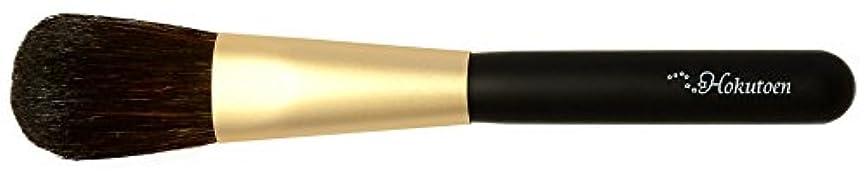 ウォーターフロントクレーン影響を受けやすいです熊野筆 北斗園 HBSシリーズ フェイスブラシ(黒金)
