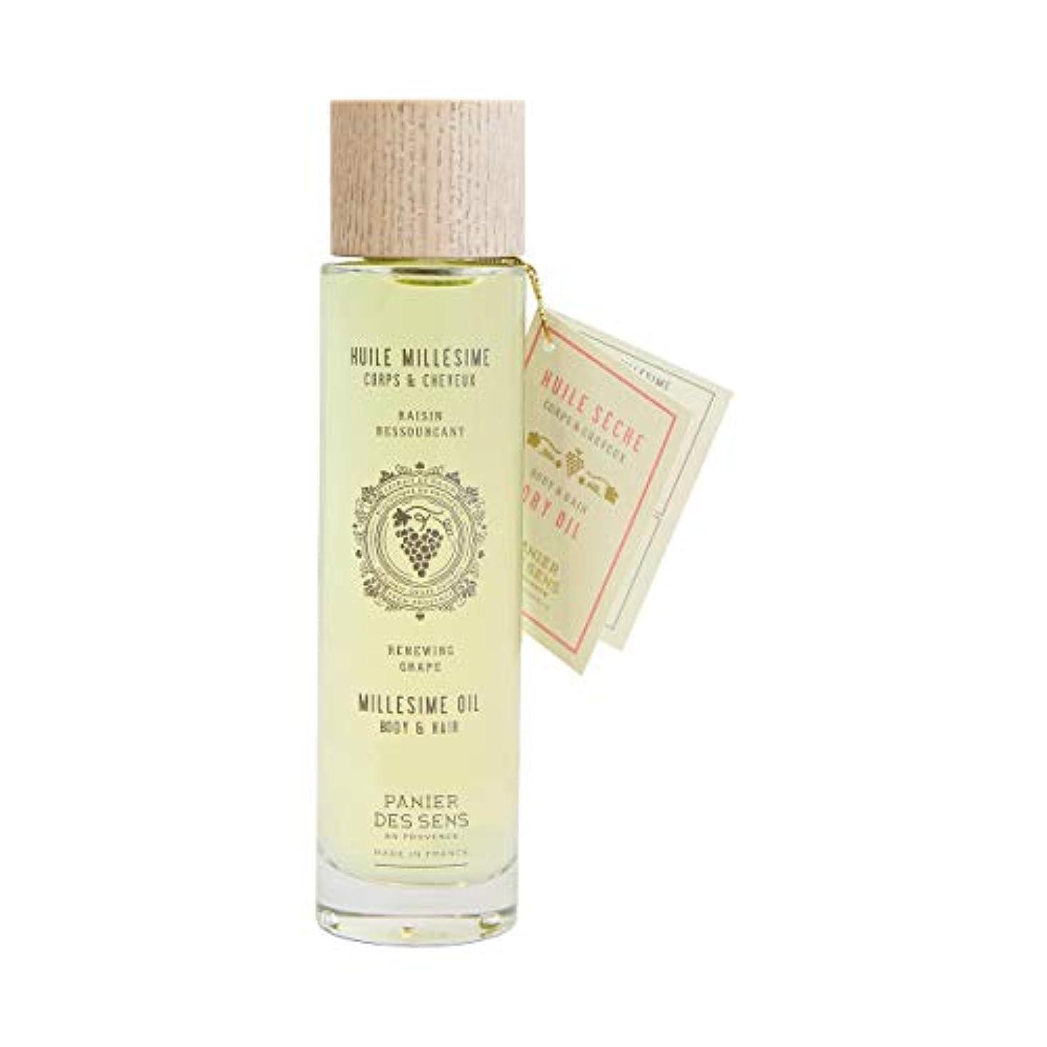 領事館妊娠したディスコパニエデサンス ボディー&ヘアオイル ホワイトグレープのフレッシュな香り 100mL(全身&髪用保湿 フランス)