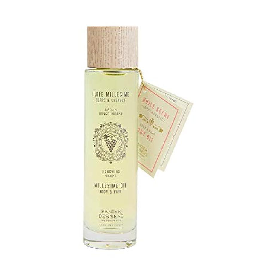 規範幸福関与するPanierdessens(パニエデサンス) PDS ボディー&ヘアオイル ホワイトグレープのフレッシュな香り 100mL(全身&髪用保湿 フランス) クリーム