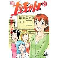ナッちゃん 21 (ジャンプコミックスデラックス)