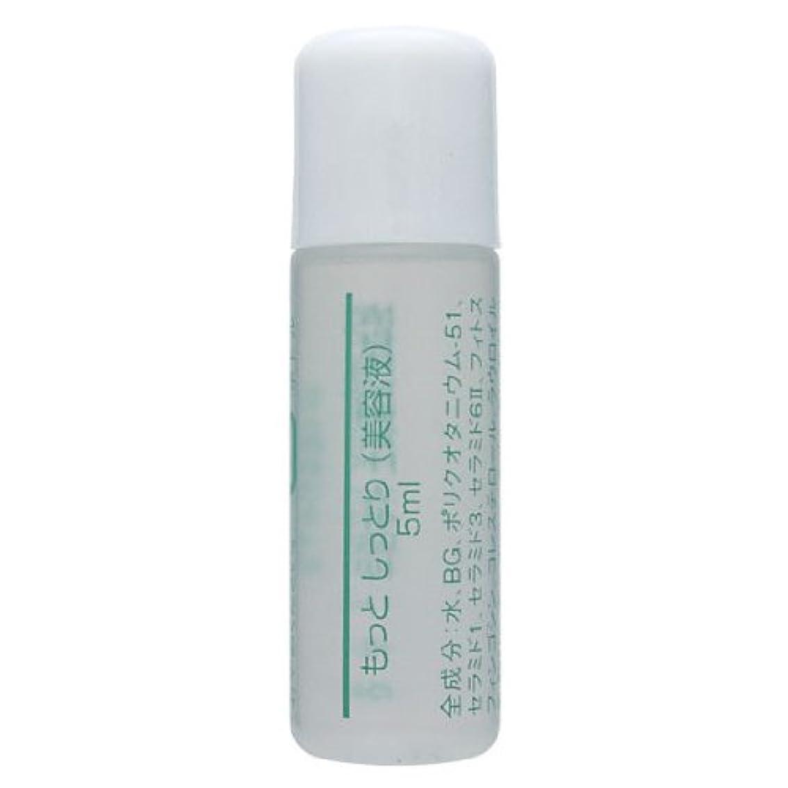 ガウンラテン環境に優しいゲルアンドゲル もっと しっとり美容液 (5ml×1本)