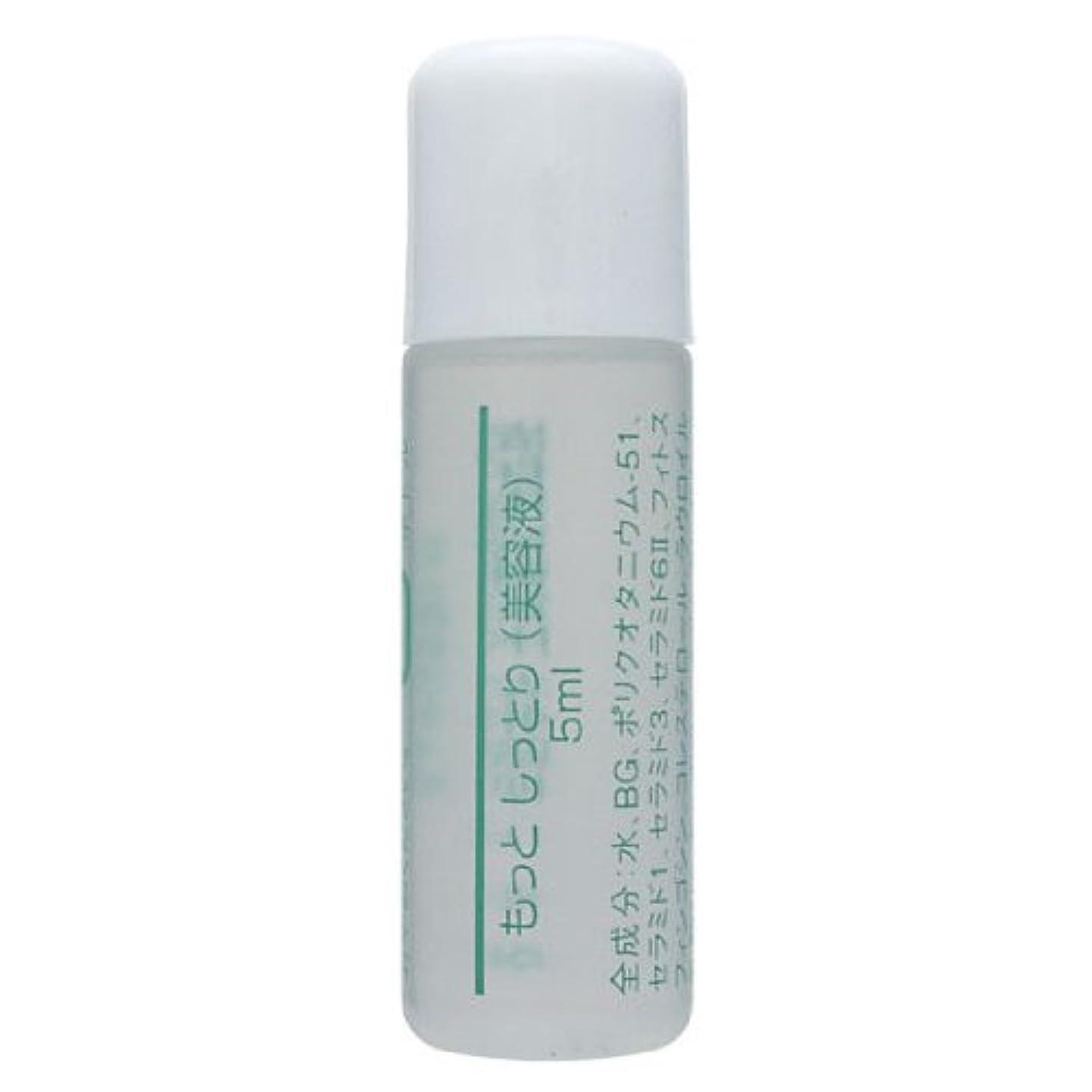 干ばつ滑り台印象的ゲルアンドゲル もっと しっとり美容液 (5ml×1本)