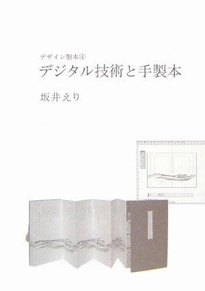 デジタル技術と手製本 デザイン製本 (4)