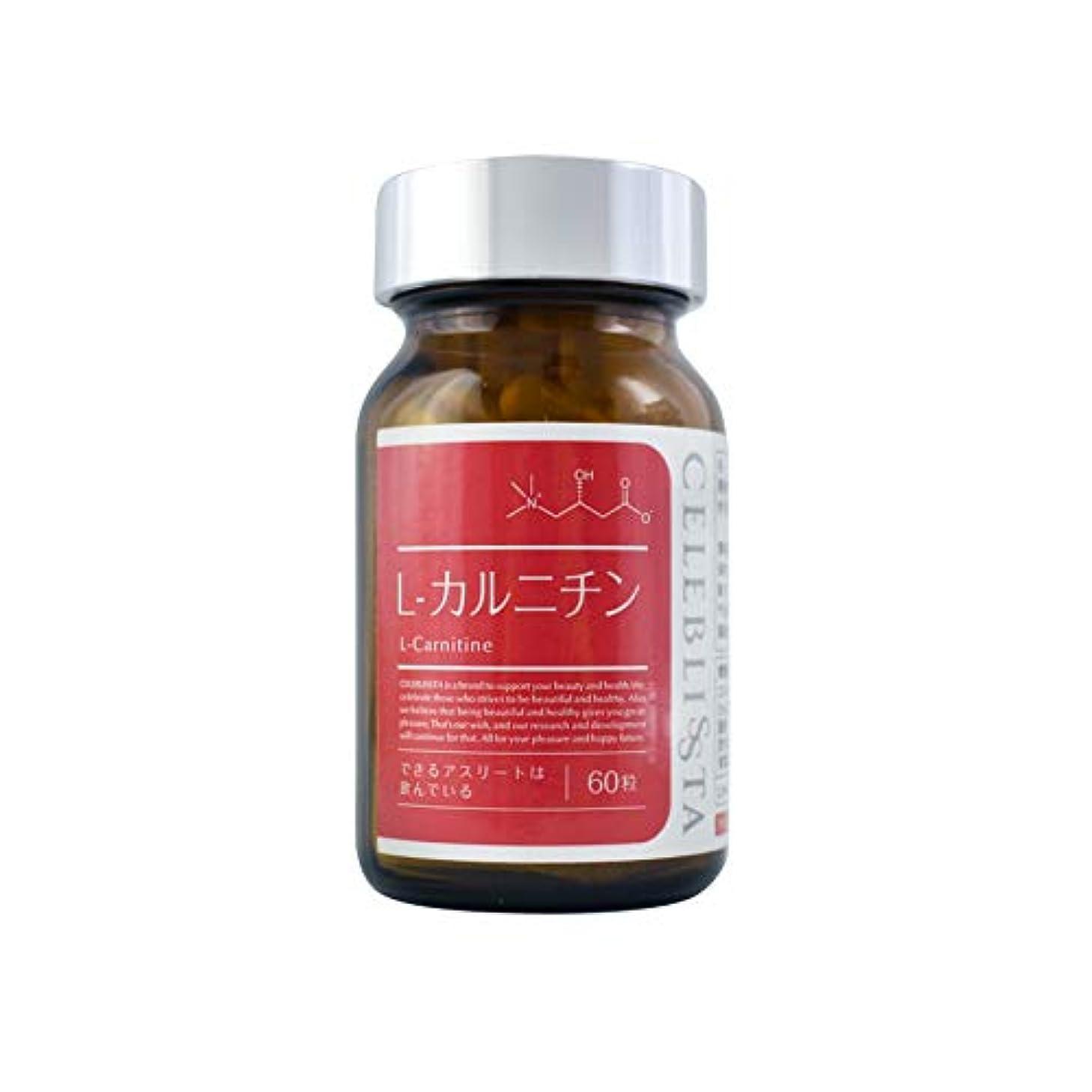 対応相対性理論賛美歌L-カルニチン サプリ [セレブリスタ 公式] 天然型L-カルニチン使用 (日本製) 植物性カプセル サプリメント (30日分 60粒)