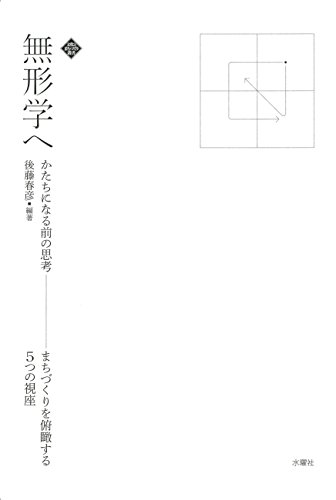 無形学へ ーかたちになる前の思考ー まちづくりを俯瞰する5つの視座 (文化とまちづくり叢書)