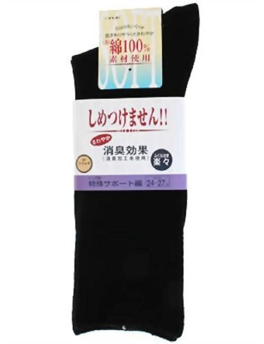 湾基本的な言い訳紳士用 ふくらはぎ楽らくソックス(綿混) ブラック 24-27cm