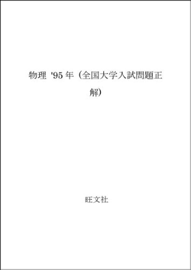 注釈を付ける群がる格納物理 95年度版 (全国大学入試問題正解)