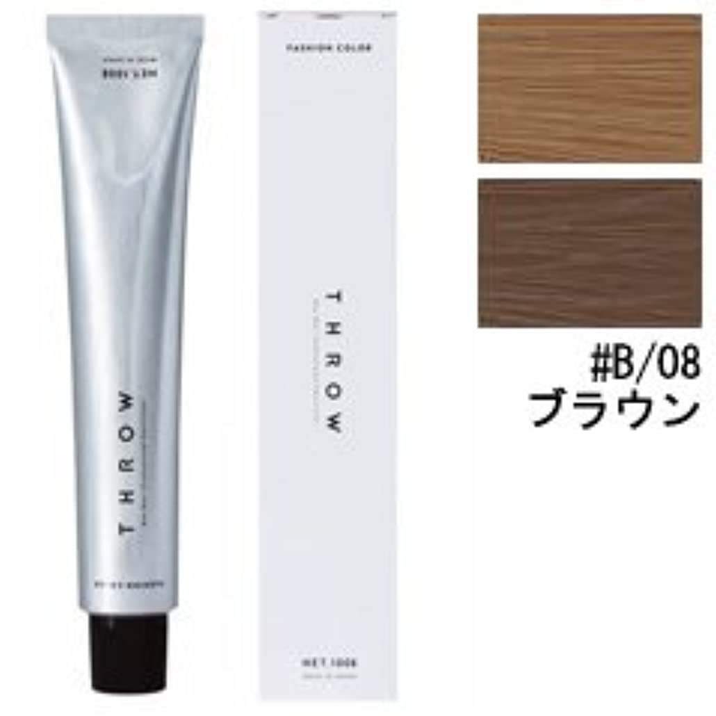 大気前売意見【モルトベーネ】スロウ ファッションカラー #B/08 ブラウン 100g