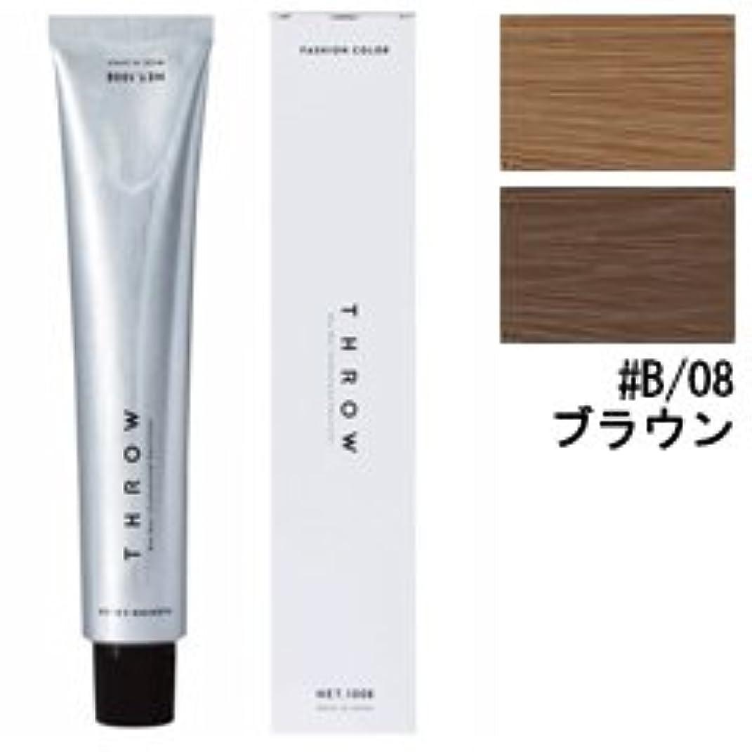 メルボルンテーブル立派な【モルトベーネ】スロウ ファッションカラー #B/08 ブラウン 100g
