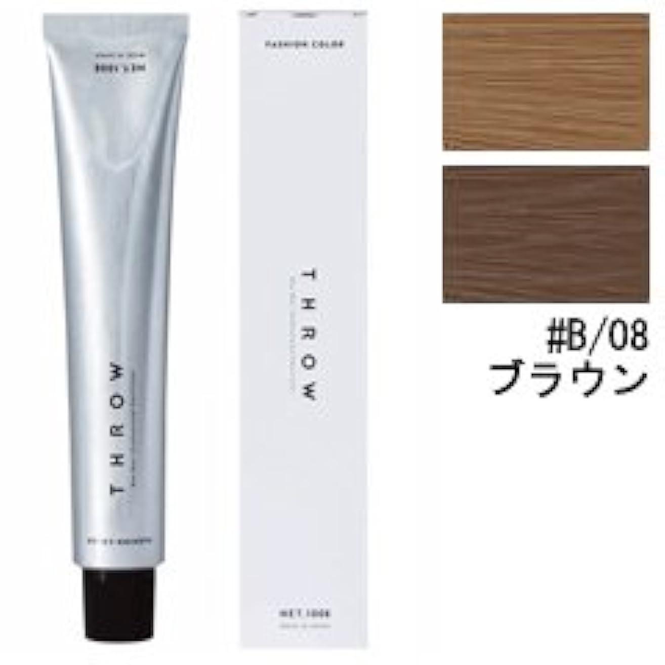 プロフェッショナル意図的ローズ【モルトベーネ】スロウ ファッションカラー #B/08 ブラウン 100g