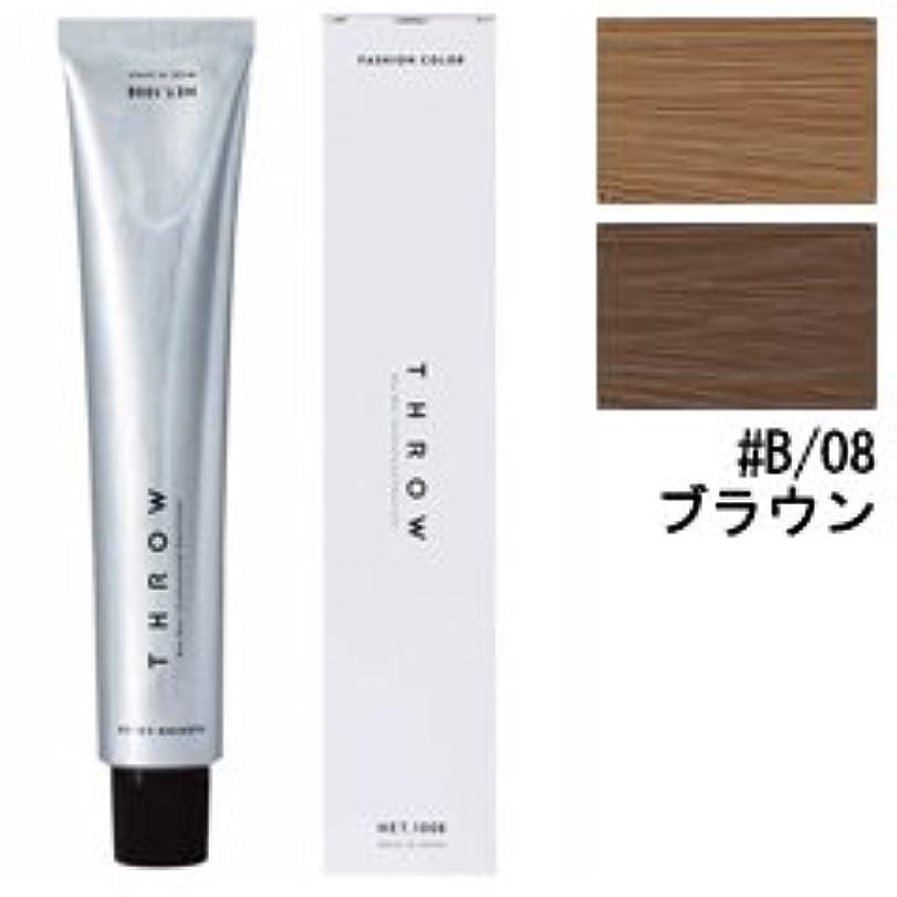 奪う供給ホールドオール【モルトベーネ】スロウ ファッションカラー #B/08 ブラウン 100g