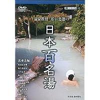 「DVDビデオ」 温泉教授・松田忠徳の「日本百名湯」 北東北編 (<DVD>)