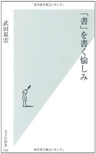 「書」を書く愉しみ (光文社新書)