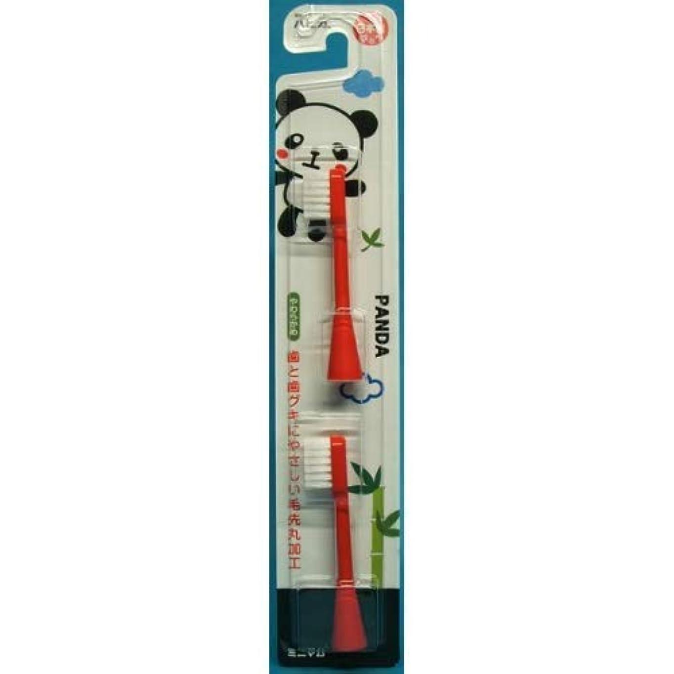 新しさ窓を洗う好きであるミニマム 電動歯ブラシ用 替ブラシ パンダ あかほっぺ BRT-7R 2本入