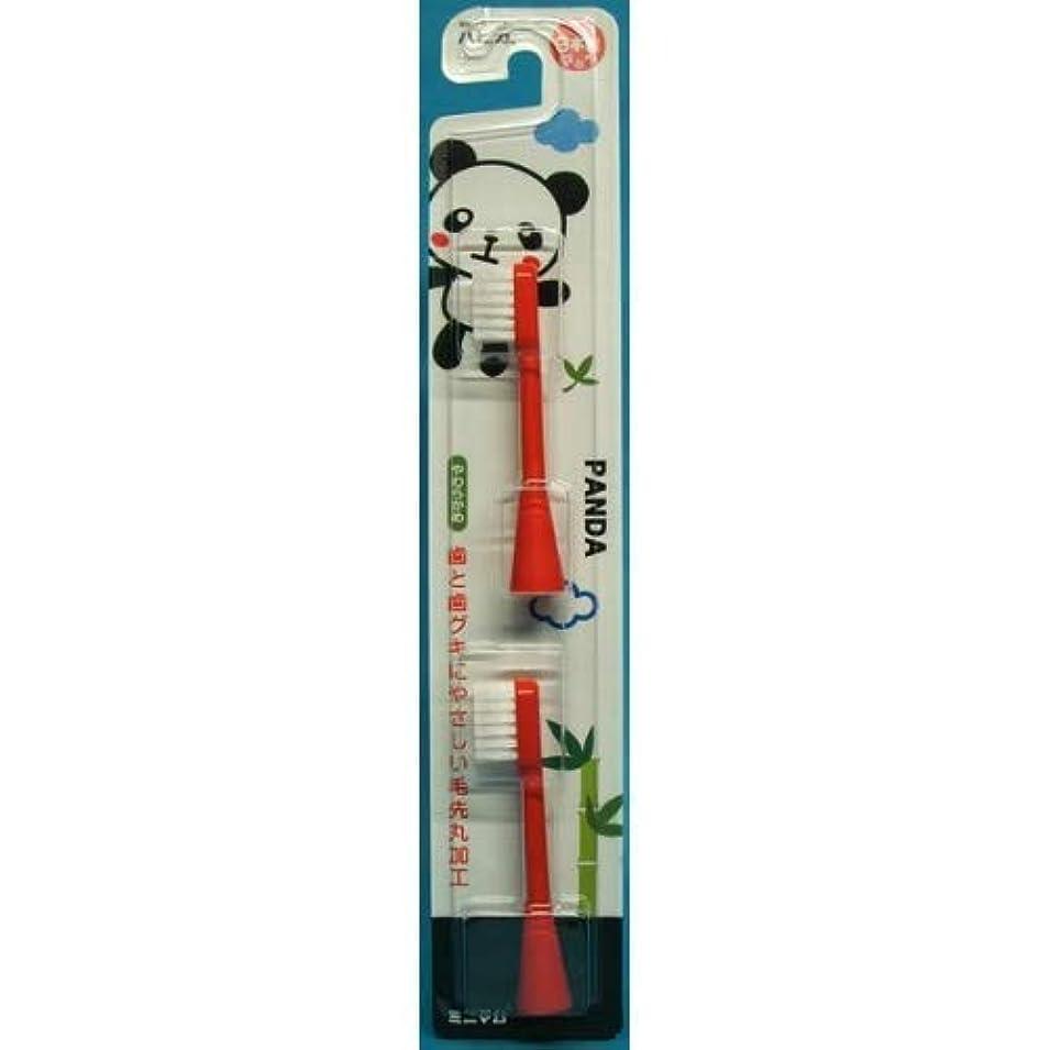 部族フォアタイプ剃るミニマム 電動歯ブラシ用 替ブラシ パンダ あかほっぺ BRT-7R 2本入
