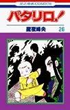 パタリロ! (第26巻) (花とゆめCOMICS)