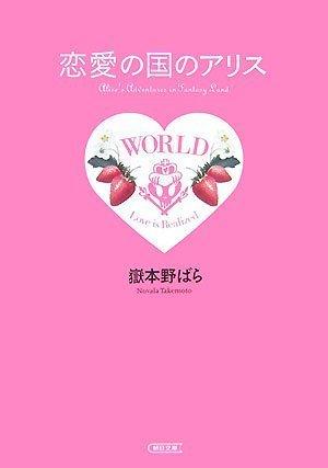 恋愛の国のアリス (朝日文庫 た47-1)の詳細を見る