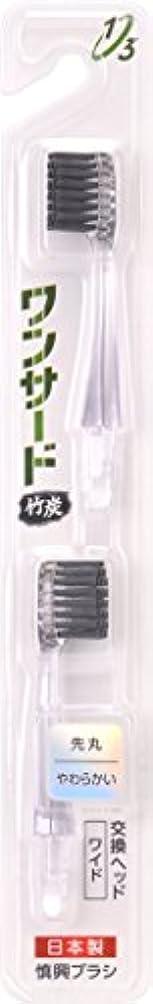 容器衣類近代化歯ブラシ 竹炭 スペアブラシ ワイド 超極細 やわらかい 2本