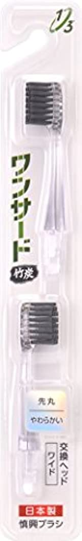 数字鎮痛剤球体歯ブラシ 竹炭 スペアブラシ ワイド 超極細 やわらかい 2本