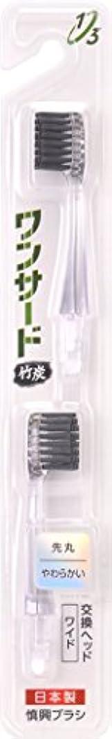 ヨーグルト路面電車振りかける歯ブラシ 竹炭 スペアブラシ ワイド 超極細 やわらかい 2本