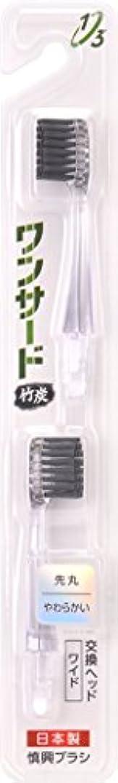 プラットフォームパット平野歯ブラシ 竹炭 スペアブラシ ワイド 超極細 やわらかい 2本