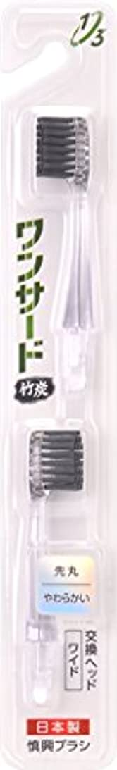 受益者ポインタ不可能な歯ブラシ 竹炭 スペアブラシ ワイド 超極細 やわらかい 2本