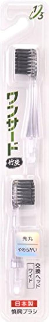 しなやかな国家いらいらする歯ブラシ 竹炭 スペアブラシ ワイド 超極細 やわらかい 2本