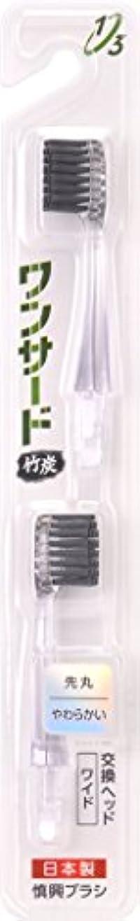 パウダープレフィックス余剰歯ブラシ 竹炭 スペアブラシ ワイド 超極細 やわらかい 2本