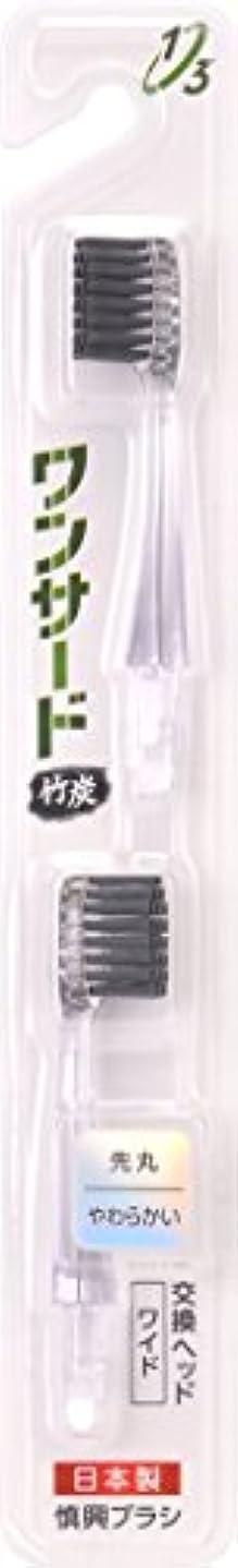 レンチ階ブラウザ歯ブラシ 竹炭 スペアブラシ ワイド 先丸 やわらかい 2本