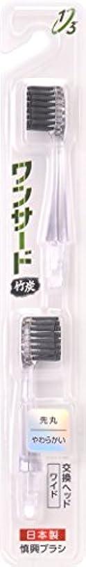 願望軍隊フェード歯ブラシ 竹炭 スペアブラシ ワイド 超極細 やわらかい 2本