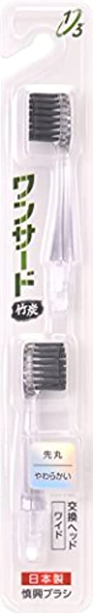 赤入場料悪の歯ブラシ 竹炭 スペアブラシ ワイド 超極細 やわらかい 2本