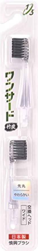 モデレータ開業医郵便物歯ブラシ 竹炭 スペアブラシ ワイド 超極細 やわらかい 2本
