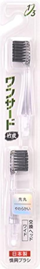 信条医療過誤五十歯ブラシ 竹炭 スペアブラシ ワイド 超極細 やわらかい 2本