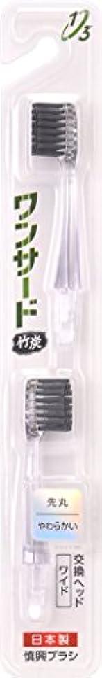 皮肉なクスコ最も歯ブラシ 竹炭 スペアブラシ ワイド 超極細 やわらかい 2本