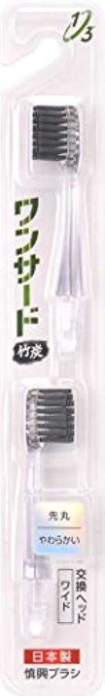 価格芝生コンクリート歯ブラシ 竹炭 スペアブラシ ワイド 超極細 やわらかい 2本