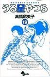 うる星やつら〔新装版〕 (19) (少年サンデーコミックス)