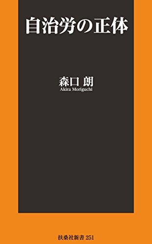 自治労の正体 (扶桑社BOOKS新書)