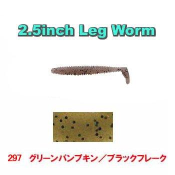 2.5インチ レッグワーム 297(グリーンパンプキン/ブラックフレーク)