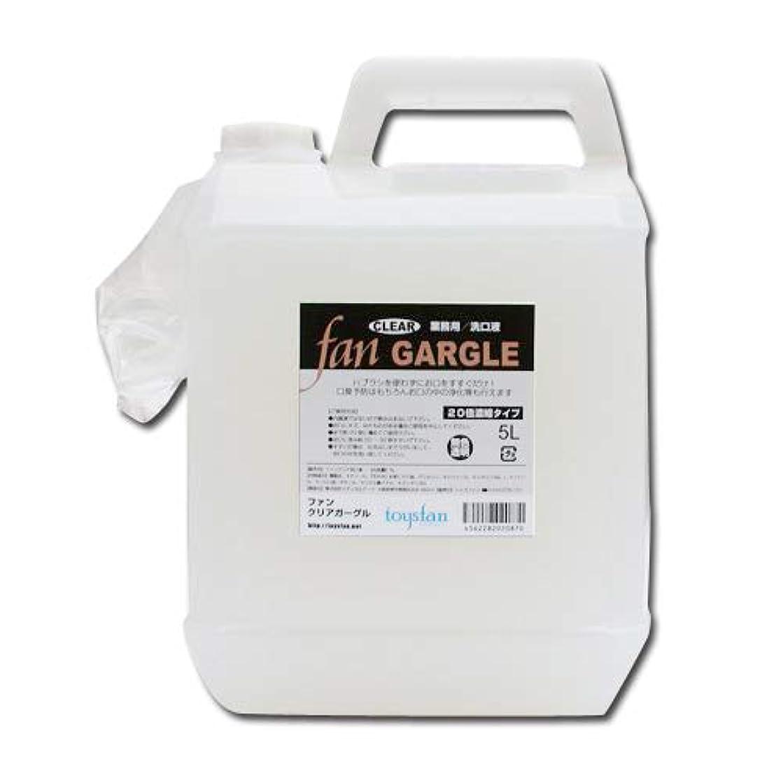 真鍮対立悲しいことにファンクリアガーグル 5L(20倍濃縮)業務用洗口液