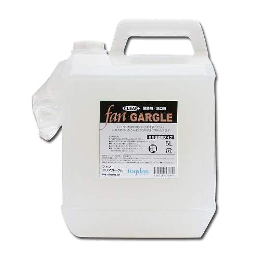 頭グロー管理ファンクリアガーグル 5L(20倍濃縮)業務用洗口液