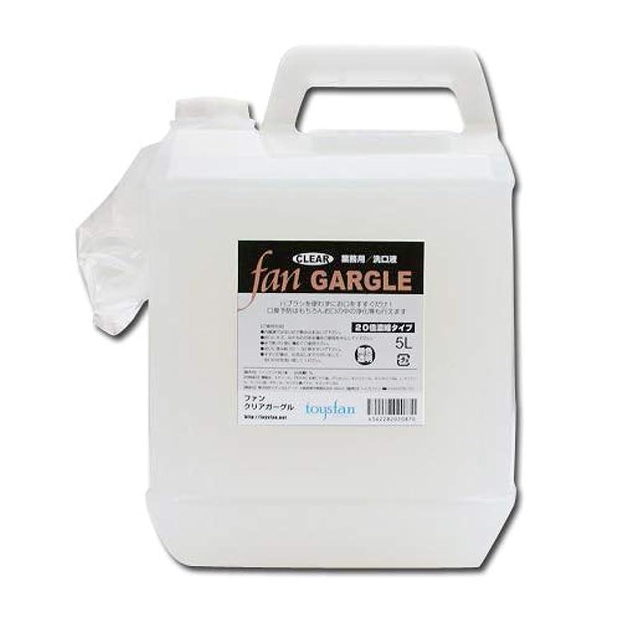 ファンクリアガーグル 5L(20倍濃縮)業務用洗口液
