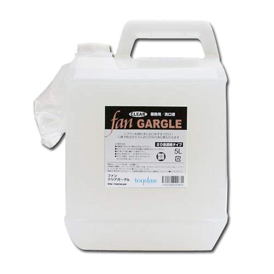 広々抵抗するうなずくファンクリアガーグル 5L(20倍濃縮)業務用洗口液